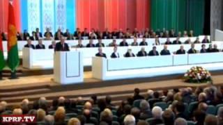 Выступление Г.А.Зюганова на IV ВНС в Минске