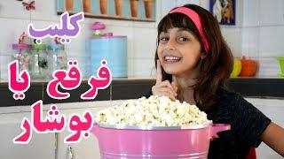 تحميل اغاني Popcorn song - Zeinab / فيديو كليب فرقع يا بوشار - أداء و غناء زينب MP3