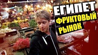 ЕГИПЕТ - ФРУКТЫ. ЦЕНЫ - Фруктовый рынок. Отдых в Египте - Путешествие