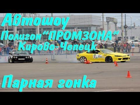 Автошоу парная гонка