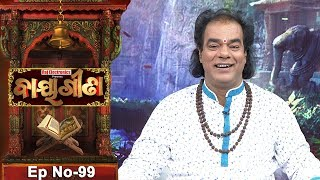 Baya Gita - Pandit Jitu Dash | Full Ep 99 | 11th Jan 2019 | Odia Spiritual Show | Tarang TV