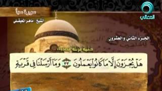 سورة سبأ كاملة للقارئ الشيخ ماهر بن حمد المعيقلي