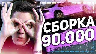 ШИКАРНАЯ СБОРКА НА 90.000 ПОДПИСЧИКОВ