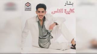 Kathera El Naas بشار و حمود ناصر - كثيرة الناس