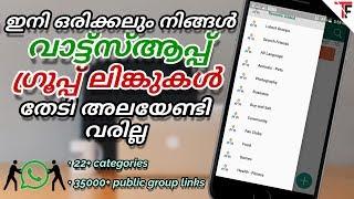troll malayalam whatsapp group join - मुफ्त