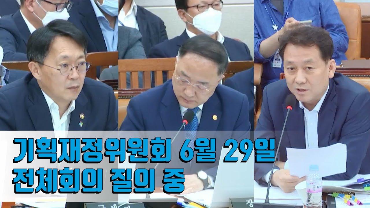 [의정활동] 기재위 6월 29일 전체회의(2020.06.29.)