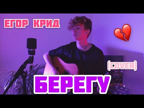 Егор Крид — Берегу (cover)
