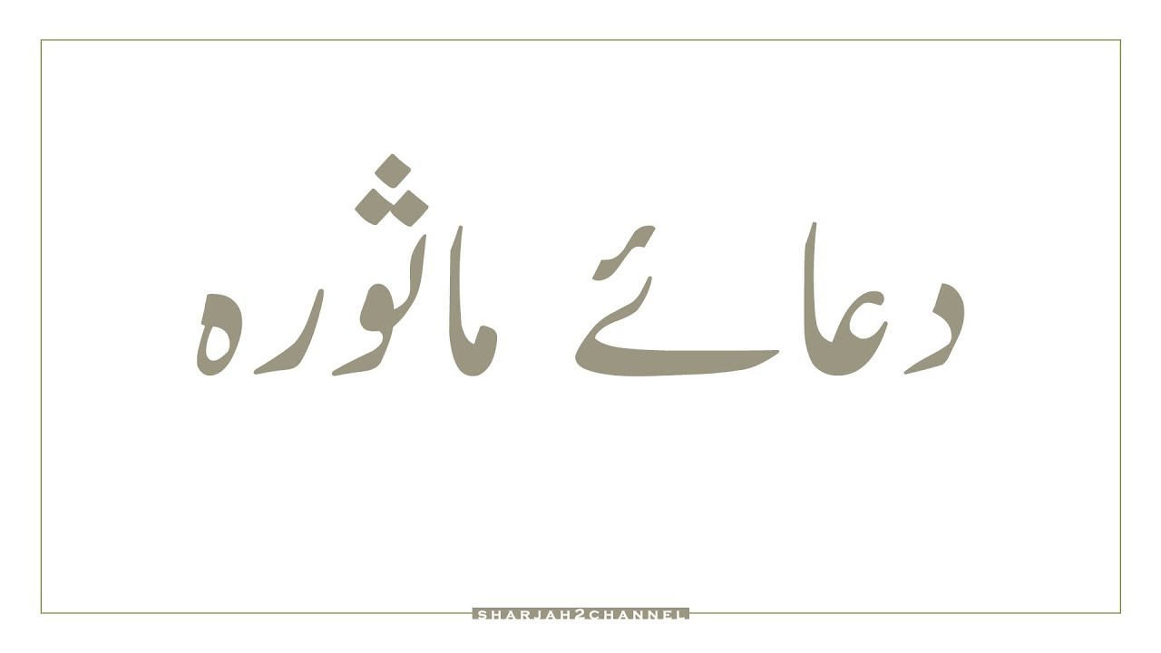 Sharah Ahaadeese Ahkam - 5th Jan 2020 - Episode - 37 - شرح احادیث احکام