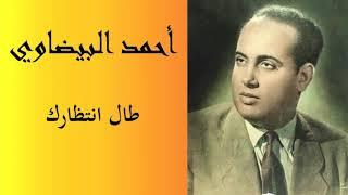 تحميل و استماع tala intidarouk   ahmed elbidaoui   أحمد البيضاوي   طال انتظارك MP3