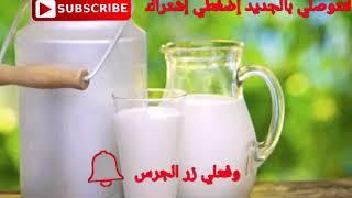 هذا ما قاله الدكتور الفايد حول أنواع الحليب، الطازج والبودرة, منافعه وأضراره