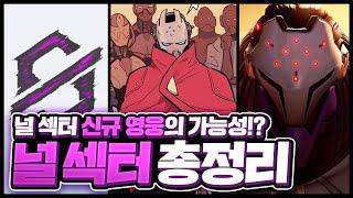 오버워치 널 섹터 총정리! 신규 영웅의 가능성까지!!
