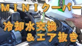 MINIクーパー 冷却水交換&エア抜き作業/しゅんしゅんがれーじ