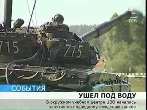 , title : 'Свердловские танкисты учатся ездить под водой'