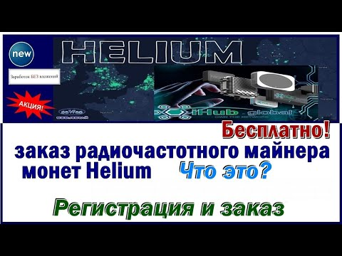 iHub.global - Бесплатно: заказ майнера Helium только до конца августa. Регистрация и заказ, 20 Авг
