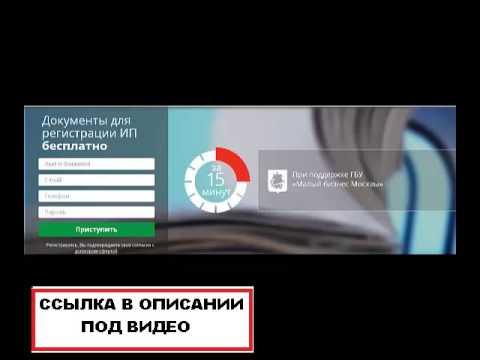 регистрация ип по месту деятельности