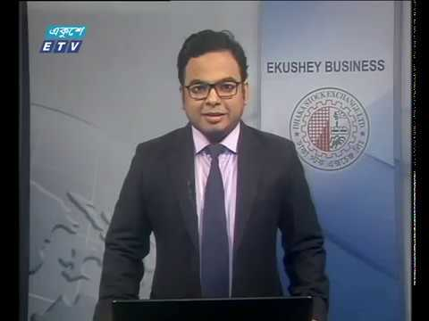 Ekushey Business || বিজনেস সংবাদ || 22 October 2019 || ETV Business