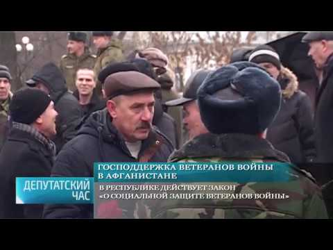 Льготы и гарантии для воинов-интернационалистов - 14.02.2019