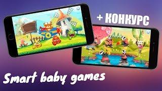 Красивое приложение:) Smart Baby Games на iPhone! + небольшой конкурс