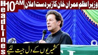 PM Imran Khan Makes Huge Announcement   Headlines 10 AM   24 July 2021   Express News   ID1F