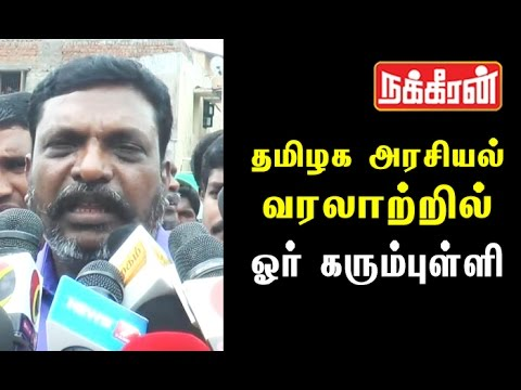 Thiruma-speech--Black-spot-in-the-history-of-Tamilnadu-Politics