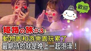(奸笑)日本旅行最期待的就是和老婆一起泡澡!【姫路の旅#3】