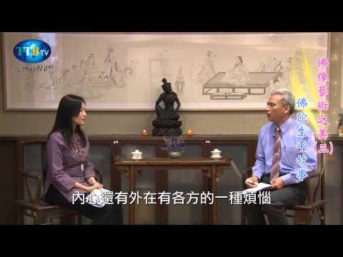 吳文成&林嘉雯 【佛像藝術之美(三)佛陀生平故事】