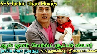 5+5 Hollywood Best Jackie Chan Tamil Dubbed Movies Must Watch in Tamil