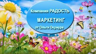 Компания «Радость» маркетинг от Ольги Окумура