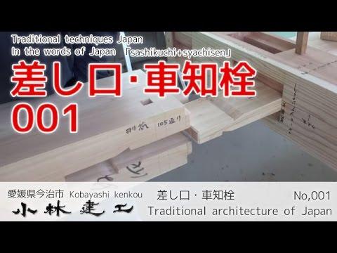 hqdefault - La tradicional e hipnotica forma de construir con madera en Japon