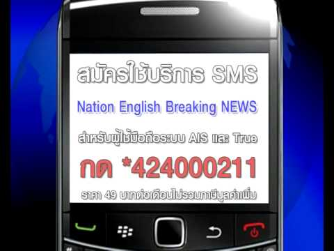 Nation Mobile News SMS English Breaking News วีณารัตน์