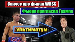 Головкин - Ультиматум/Санчес про финал WBSS/ Фьюри пригласил Трампа/Лома опреция.