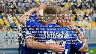 Динамо разгромило Десну и прервало серию без побед в УПЛ