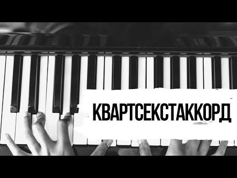 Квартсекстаккорды