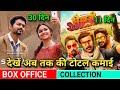 Box Office Collection Of Sarkar 30 Days, Bhaiaji Superhit 11 Days