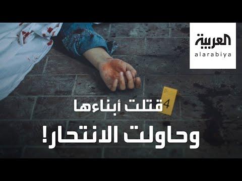 العرب اليوم - شاهد: أم ألمانية تقتل أبناءها الخمسة وتحاول الانتحار.. والدوافع مجهولة!