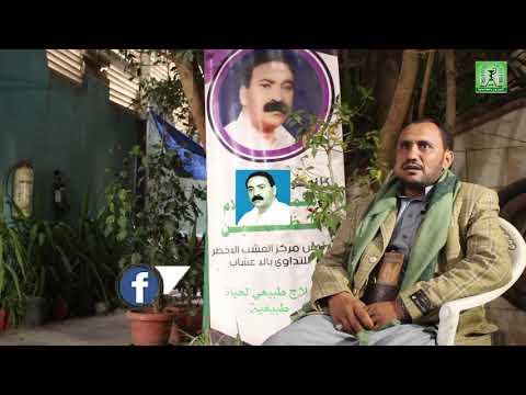 علاج قرحة المعدة نهائيا بالأعشاب الطبيعية ـ هاشم محمد الغيلي ـ إثبات فائدة العلاج