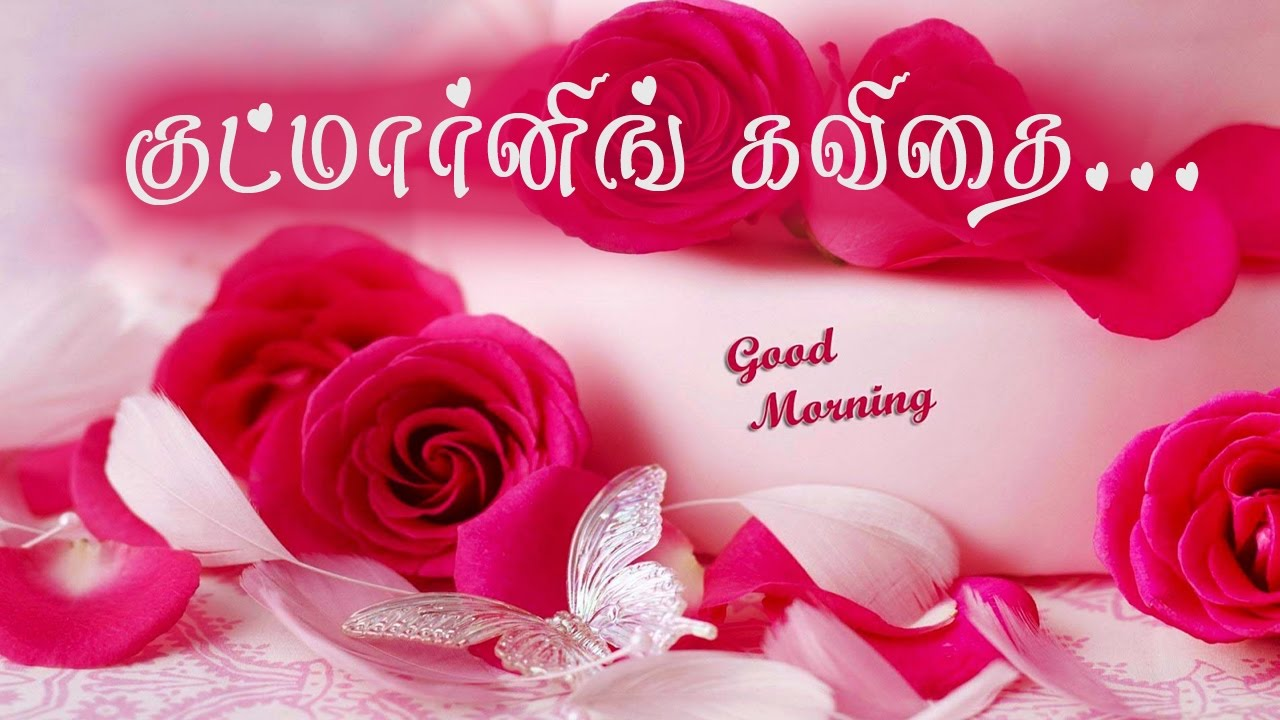 Latest Good Morning Thoughts In Tamil Soaknowledge
