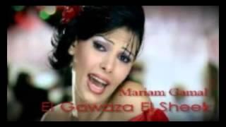 اغاني طرب MP3 Mariam Gamal - El Medaweya / مريم جمال - المداويه تحميل MP3