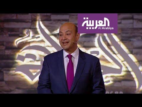 العرب اليوم - عمرو أديب يبدأ أولى حلقات برنامجه الجديد على