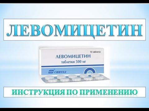 Левомицетин (таблетки): Инструкция по применению