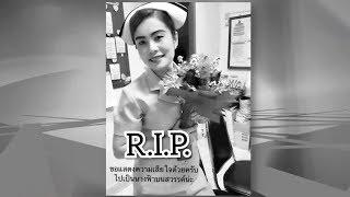 อาลัยวีรสตรีชุดขาว! พยาบาลสาววูบดับ เพราะทำงานหนักช่วยเหลือผู้ป่วยช่วงโควิด-19 ระบาด