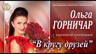 """Концерт Ольги Горничар """"В кругу друзей"""""""