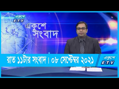 11 PM News || রাত ১১টার সংবাদ || 08 September 2021 || ETV News