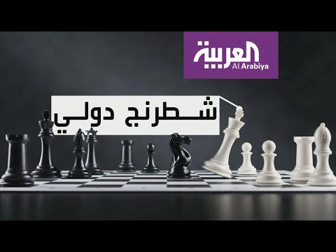 العرب اليوم - شاهد: شطرنج دولي فوق الأرض الليبية ينفّذون أجنداتهم
