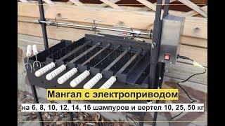 Электропривод для 10 шампуров на мангал - Электропривод для мангала - Шампуры-самокруты - между шампурами 70 мм - видео 1