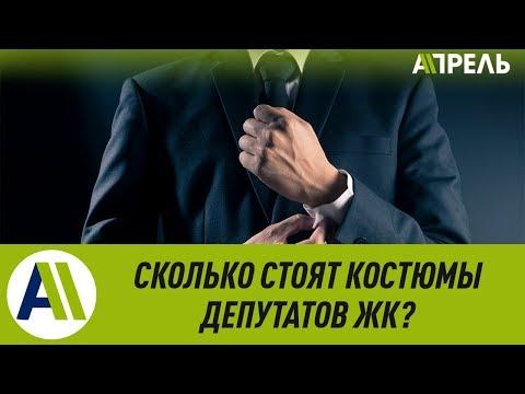 Сколько стоят костюмы депутатов Жогорку Кенеша? \\\\ Апрель ТВ видео
