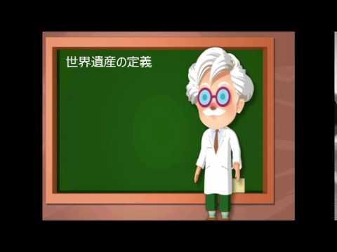 Video of 日本編@世界遺産・常識力クイズ⓪