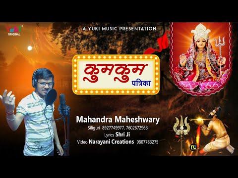 maiya thaane aaj bulaaya saanchi bhagti bhaav su