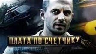 ПЛАТА ПО СЧЁТЧИКУ Российские боевики детективы 2015 новинки