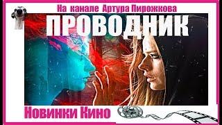 Проводник   Новинки КИНО 🎥